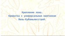 Крепление ложа. Кроватка с универсальным маятником Лель-Кубаньлесстрой.