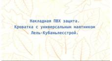 Накладная ПВХ защита. Кроватка с универсальным маятником Лель-Кубаньлесстрой.