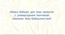 Сборка бобышек для ложа кроваток с универсальным маятником компании Лель-Кубаньлесстрой
