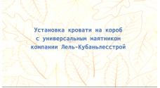 Установка кровати на короб с универсальным маятником компании Лель-Кубаньлесстрой