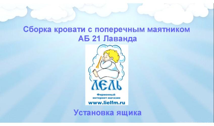 4. Сборка кровати с поперечным маятником Лель- АБ 21 Лаванда - Установка ящика