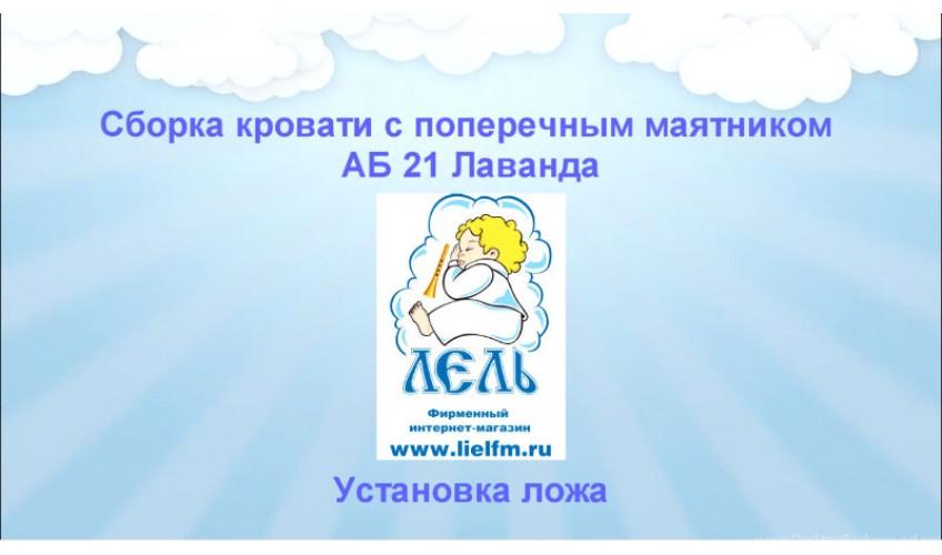 5. Сборка кровати с поперечным маятником Лель- АБ 21 Лаванда - Установка ложа